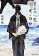 鎌倉おやつ処の死に神 (3)