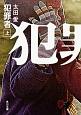 犯罪者(上)