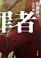 犯罪者(下)