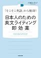 日本人のための英文ライティング即効薬