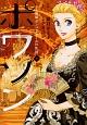 ポワソン~寵姫ポンパドゥールの生涯~ (3)