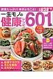 一生モノの健康レシピ601品 創業100年のベストレシピシリーズ 野菜たっぷり!体がよろこぶ!