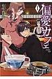 偏愛カフェ (1)