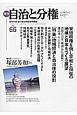 季刊 自治と分権 2017冬 (66)