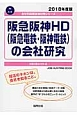 阪急阪神HD(阪急電鉄・阪神電鉄)の会社研究 会社別就職試験対策シリーズ 運輸 2018