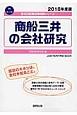 商船三井の会社研究 会社別就職試験対策シリーズ 運輸 2018