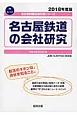 名古屋鉄道の会社研究 会社別就職試験対策シリーズ 運輸 2018