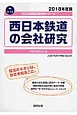 西日本鉄道の会社研究 会社別就職試験対策シリーズ 運輸 2018