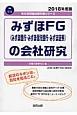 みずほFG(みずほ銀行・みずほ信託銀行・みずほ証券)の会社研究 会社別就職試験対策シリーズ 金融 2018