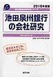 池田泉州銀行の会社研究 会社別就職試験対策シリーズ 金融 2018