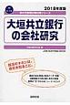 大垣共立銀行の会社研究 会社別就職試験対策シリーズ 金融 2018