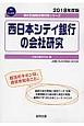 西日本シティ銀行の会社研究 会社別就職試験対策シリーズ 金融 2018