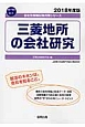 三菱地所の会社研究 会社別就職試験対策シリーズ 建設・不動産 2018