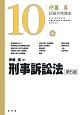 刑事訴訟法<第5版> 伊藤真試験対策講座10