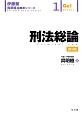 刑法総論<第3版> 伊藤塾呉明植基礎本シリーズ1