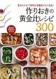 作りおきの黄金比レシピ300 基本のたれで便利な常備菜がすぐ完成!