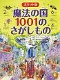 魔法の国 1001のさがしもの<ポケット版>