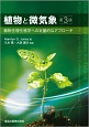 植物と微気象<第3版> 植物生理生態学への定量的なアプローチ