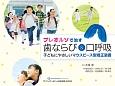 プレオルソで治す 歯ならび&口呼吸 子どもにやさしいマウスピース型矯正装置