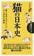 猫の日本史