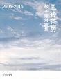 松本隆対談集 風待茶房 2005-2015