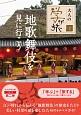 地歌舞伎を見に行こう 大人の学び旅2