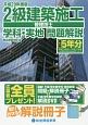 2級建築施工管理技士 学科・実地 問題解説 平成29年
