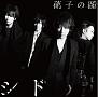 硝子の瞳(A)(DVD付)