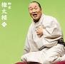 柳家権太楼13 「朝日名人会」ライヴシリーズ119 青菜/井戸の茶碗