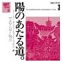 107 SONG BOOK Vol.3 陽のあたる道。 オールド・タイミー&ブルーグラス編