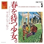 107 SONG BOOK Vol.5 春を待つ少女。 オリジナル・ソング編