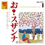 107 SONG BOOK Vol.8 お!スザンナ。 アメリカの古い歌編