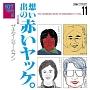 107 SONG BOOK Vol.11 想い出の赤いヤッケ。 完結編