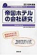 帝国ホテルの会社研究 会社別就職試験対策シリーズ サービス 2018