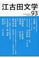 江古田文学 処女作再掲藤沢周死亡遊戯 (93)