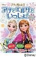 アナと雪の女王 アナとエルサといっしょ! あそびえほん