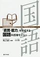 「資質・能力」を育成する国語科授業モデル 小学校新学習指導要領のカリキュラム・マネジメントシリーズ