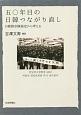 五〇年目の日韓つながり直し 日韓請求権協定から考える