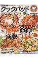 クックパッドmagazine! (10)