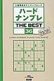 ハードナンプレ THE BEST 上級者向けナンバープレース(36)