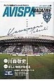 AVISPA MAGAZINE アビスパ福岡オフィシャルマガジン(4)