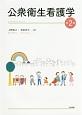公衆衛生看護学<第2版>