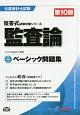 公認会計士試験 短答式試験対策シリーズ 監査論 ベーシック問題集<第10版>