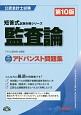 公認会計士試験 短答式試験対策シリーズ 監査論 アドバンスト問題集<第10版>