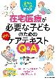 在宅医療が必要な子どものための図解・ケアテキストQ&A 家族といっしょに読める!