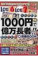 たった1000円で億万長者!!超攻略BOOK