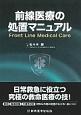 前線医療の処置マニュアル Front Line Medical Care