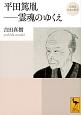 平田篤胤-霊魂のゆくえ 再発見・日本の哲学
