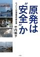 """原発は""""安全""""か たった一人の福島事故報告書"""