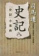 史記 『史記』小事典 (8)